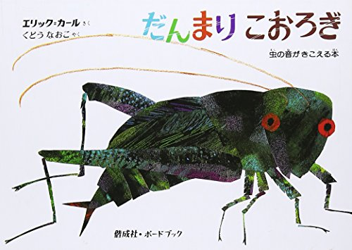 9784032371307: The Very Quiet Cricket (Japanese Edition)