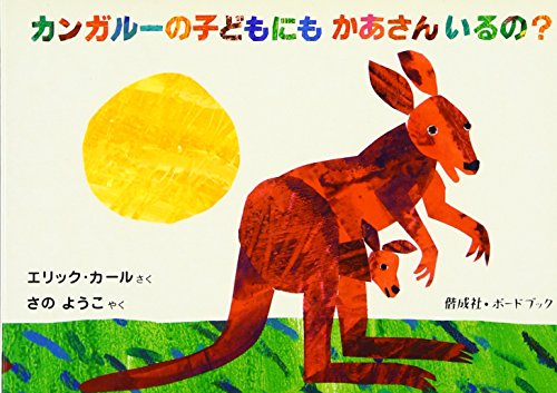 9784032371703: Does A Kangaroo Have A Mother, Too? (Japanese Edition)