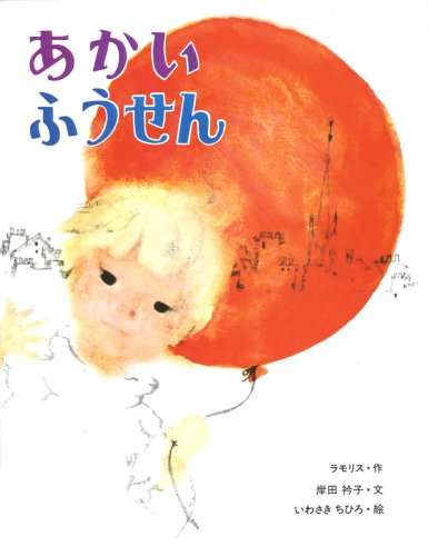 9784033040707: (Picture book of Chihiro Iwasaki) red balloon (1968) ISBN: 4033040706 [Japanese Import]