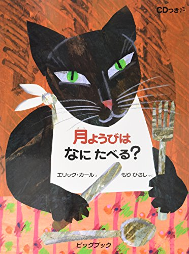 9784033210902: What you eat Monday? (Big Book) (1997) ISBN: 4033210903 [Japanese Import]