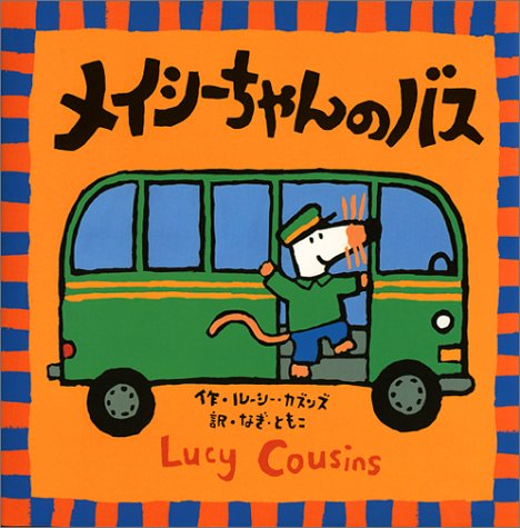 9784033214603: Bus of Macy Chan (Macy Chan series) (2000) ISBN: 4033214607 [Japanese Import]