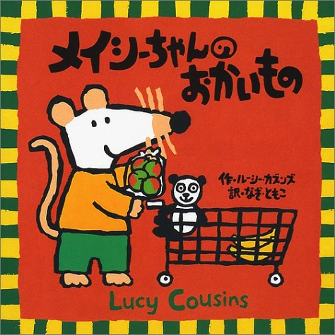 9784033214702: (Picture book of Lucy Cousins) shopping in Macy Chan (2001) ISBN: 4033214704 [Japanese Import]