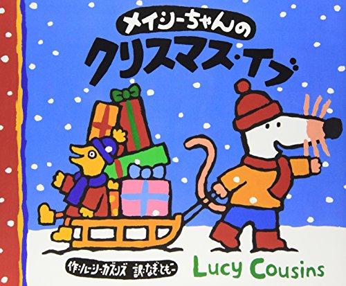 Meishichan No Kurisumasu Ibu: Lucy Cousins; Tomoko