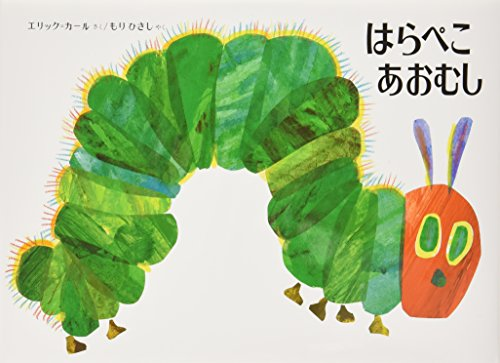 The Very Hungry Caterpillar (Japanese Edition): Eric Carle