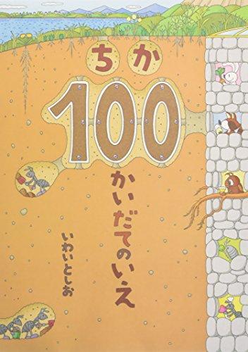 Chika Hyakkaidate No Ie (Japanese Edition): Toshio Iwai