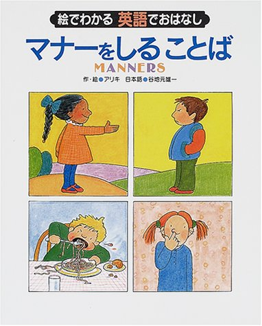 9784034064207: (Story in English that seen in picture) words to know the manners (2001) ISBN: 403406420X [Japanese Import]
