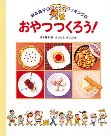 9784034281802: Let's make snack! (Cooking in one of the Sakamoto Hiroko) (1993) ISBN: 4034281804 [Japanese Import]