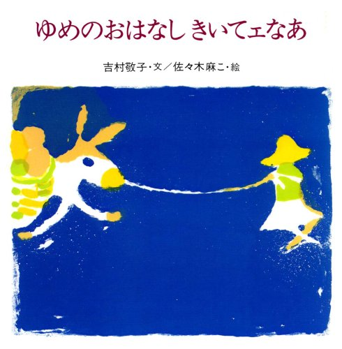 I wish ~E to hear talk of dreams (1980) ISBN: 4034300205 [Japanese Import]