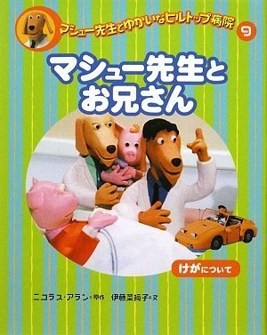 9784034315903: Brother and <9> Matthew teacher Hilltop hospital amusing and Matthew teacher (amusing Hilltop Hospital and Dr. Matthew (9)) (2009) ISBN: 4034315903 [Japanese Import]