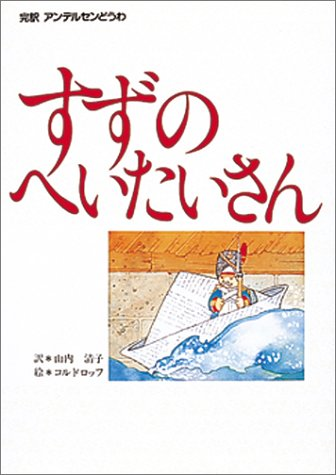9784034451106: (Fairy tale world of KAISEISHA) soldiers of tin (1987) ISBN: 4034451106 [Japanese Import]