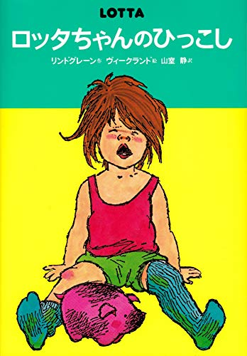 Fairy tale Kessakusen (one of the world)) Moving Lotta Chan (1966) ISBN: 4035320102 [Japanese ...