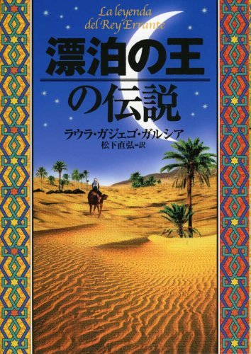 9784035404804: Legend of the king of wandering (2008) ISBN: 4035404802 [Japanese Import]