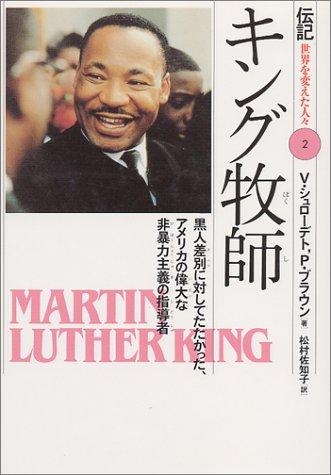 9784035420200: Kingu Bokushi : kokujin sabetsu ni taishite tatakatta, Amerika idai na hi boryoku shugi no shidōsha = Martin Luther King
