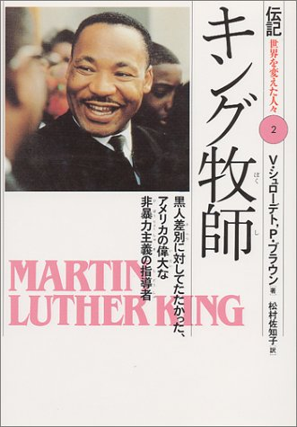 9784035420200: Martin Luther King, Jr. - fought against Jim Crow, (people that changed the world we biography) leader of the great non-violent principles of America (1991) ISBN: 4035420204 [Japanese Import]