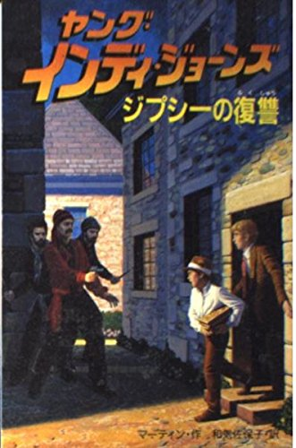 9784036280605: Revenge of the Gypsy (Young Indiana Jones) (1992) ISBN: 4036280600 [Japanese Import]