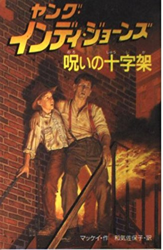 9784036280803: Cross curse (Young Indiana Jones) (1992) ISBN: 4036280805 [Japanese Import]
