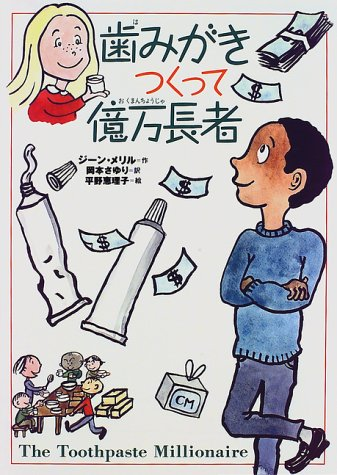 9784036311408: Billionaire by creating toothpaste - talk of economy seen gently (thia Books) (1997) ISBN: 4036311409 [Japanese Import]