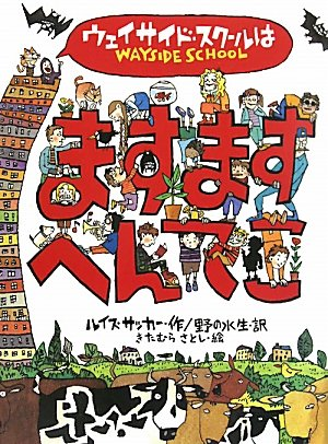 9784036315802: Wayside School strange increasingly (2010) ISBN: 4036315803 [Japanese Import]