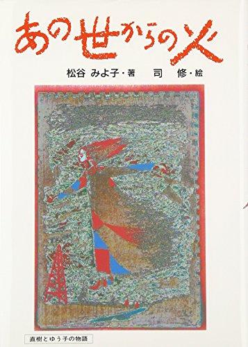 9784036355006: Ano yo kara no hi (Japanese Edition)