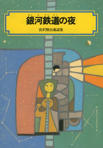 Night on the Galactic Railroad (KAISEISHA Paperback: Kenji Miyazawa