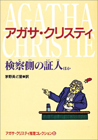 9784036522408: In addition to the witness prosecution - Agatha Christie mystery collection <5> (KAISEISHA Novel) (1997) ISBN: 403652240X [Japanese Import]
