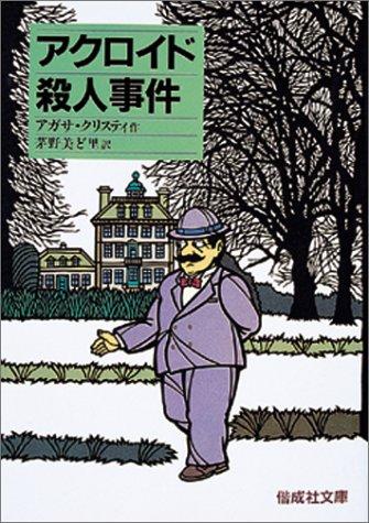 9784036523504: Akuroido Satsujin Jiken