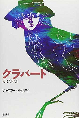 9784037261108: Kurabāto