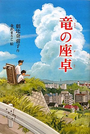 9784037271206: Tatami dragon (2011) ISBN: 4037271206 [Japanese Import]