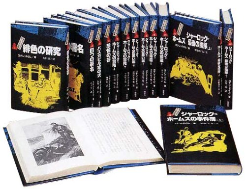 9784037381424: All 14 volume complete translation version Sherlock Holmes Collection (2003) ISBN: 4037381427 [Japanese Import]