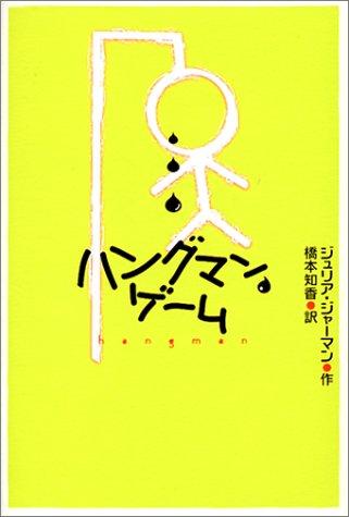 9784037445003: Hangman game (2003) ISBN: 403744500X [Japanese Import]