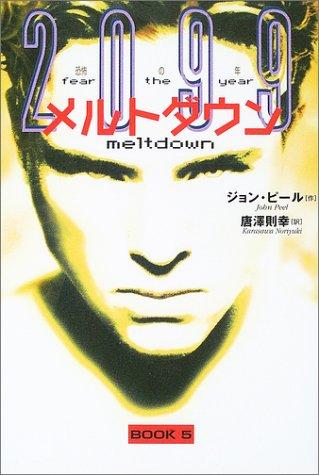 9784037445508: Meltdown (year 2099 fear (Book5)) (2003) ISBN: 4037445506 [Japanese Import]
