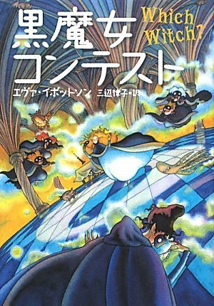 9784037446802: Which Witch? (Japanese Edition)