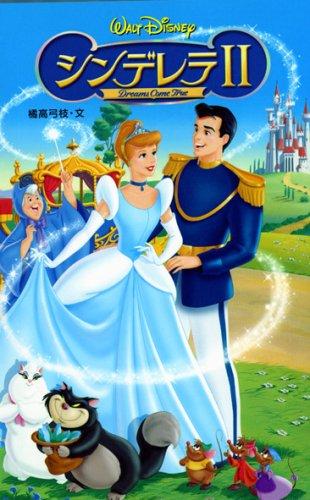 9784037914608: Cinderella 2 (Disney cartoon novel version) (2002) ISBN: 4037914603 [Japanese Import]