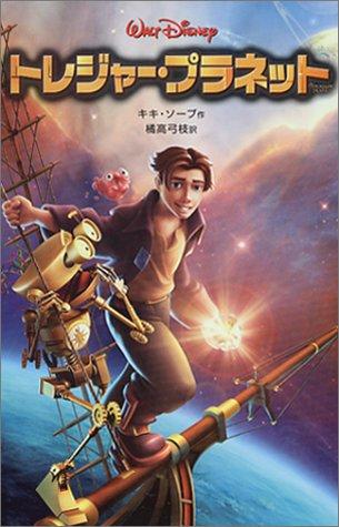9784037914905: Treasure Planet (Disney cartoon novel version) (2003) ISBN: 4037914905 [Japanese Import]