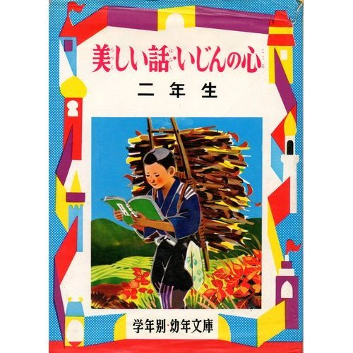 9784039020505: Heart of the great story-beautiful - great story (sophomore) (grade-specific and childhood library (5)) (1956) ISBN: 4039020502 [Japanese Import]