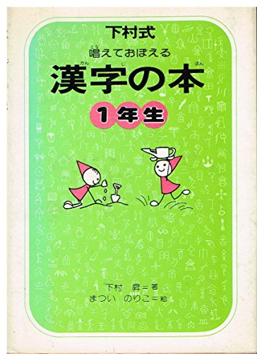9784039200105: You learn to cast - the first year of Chinese characters (1977) ISBN: 4039200101 [Japanese Import]