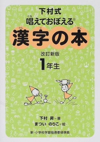 9784039203106: Kanji No Hon