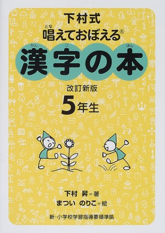 9784039203502: Fifth grade book of Chinese characters to memorize and cast Shimomura formula (2002) ISBN: 403920350X [Japanese Import]