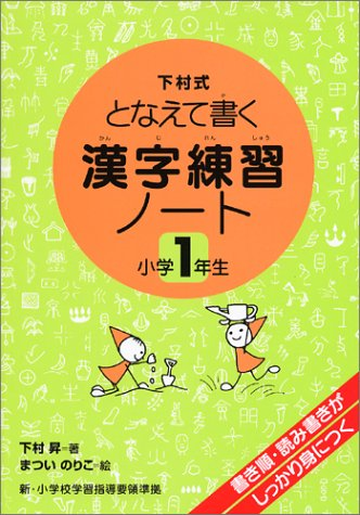 9784039211101: The kanji practice notebook - Write cast Shimomura formula (first grade) (2004) ISBN: 4039211103 [Japanese Import]