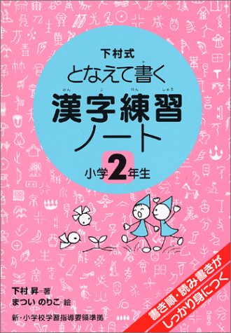 9784039211200: The kanji practice notebook - Write cast Shimomura formula (second grade) (2004) ISBN: 4039211200 [Japanese Import]