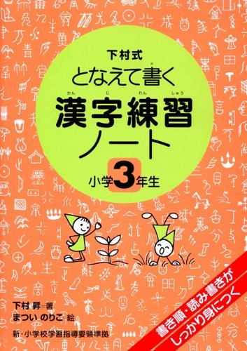 9784039211309: The kanji practice notebook - Write cast Shimomura formula (third grade) (2005) ISBN: 4039211308 [Japanese Import]