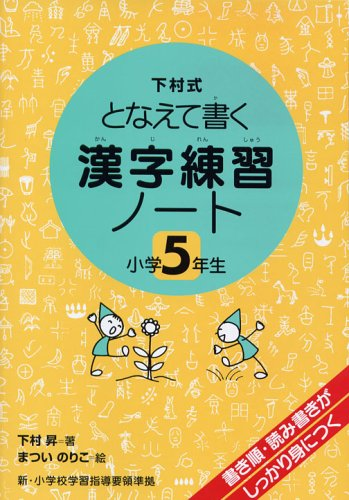 9784039211507: The kanji practice notebook - Write cast Shimomura formula (5th grade) (2006) ISBN: 4039211502 [Japanese Import]