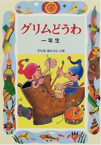 "Annual Grimm fairy tale (by grade and: Hiroshi SaitoÌ"""