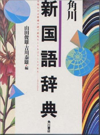 Kadokawa Shin Kokugo Jiten: Toshio Yamada