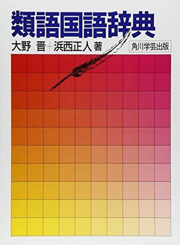 Ruigo Kokugo Jiten: Susumu Ohno