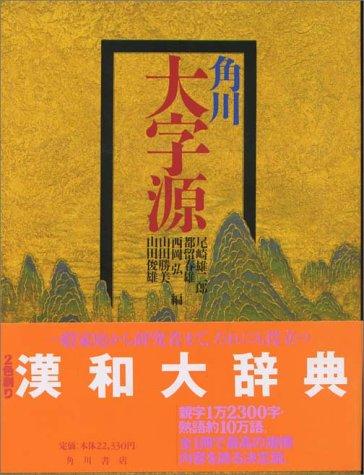 9784040128009: Kadokawa daijigen