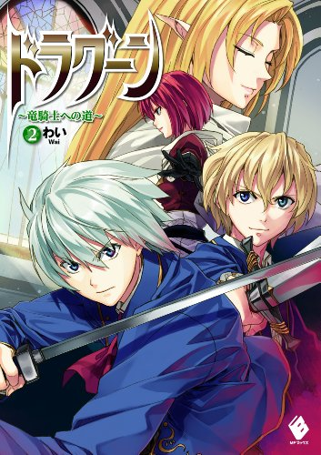 9784040663234: Dragoon - Ryukishi eno Michi -, Vol.2