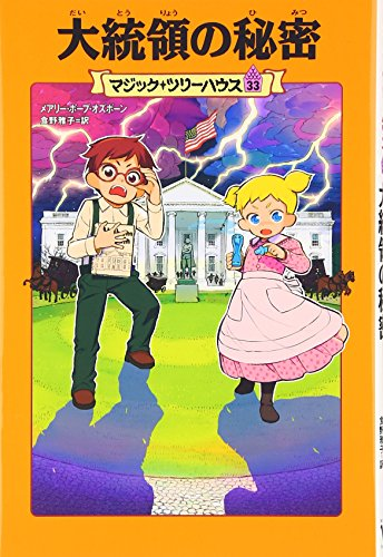 9784040680996: Magic Tree House #47: Abe Lincoln at Last! (Japanese Edition)