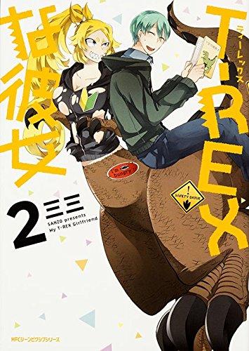 9784040681344: T-REXな彼女 (2) (ジーンピクシブシリーズ)