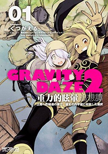 GRAVITY RUSH 2 Comic Juryokuteki-Genun Tsuiso Tale #01 [Japanese Edition] GRAVITY DAZE 2 é  å  ç  ç...
